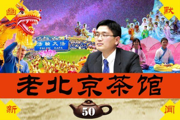 【老北京茶馆】第50集 人神传奇 十八年复活记