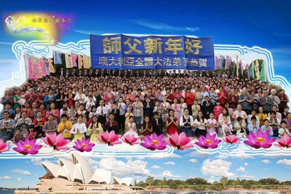 澳大利亚法轮功学员恭祝李洪志师父新年好