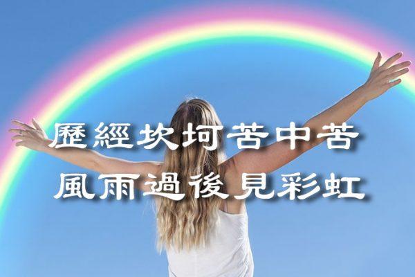 一位中国大陆农村妇女的修炼之路