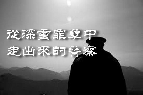 一名中国大陆警察的自述(下)