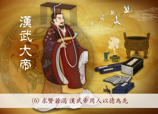 察举制为汉武帝开创辉煌帝业奠定强有力的基础。