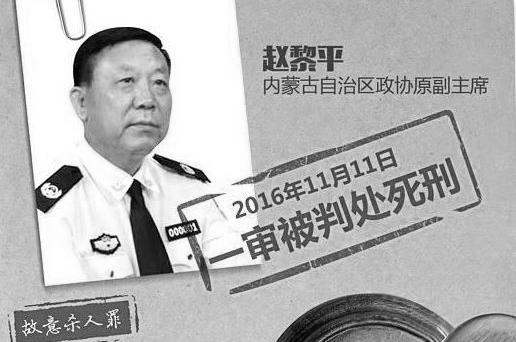 亲手枪杀情妇,前高官赵黎平被判死刑。(网络图片)