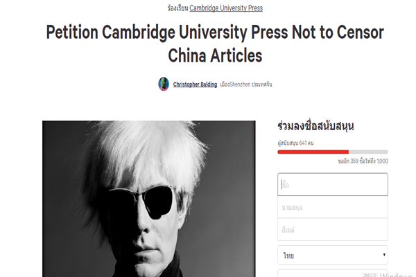 剑桥出版社删300多篇敏感文章 北大教授联署抗议