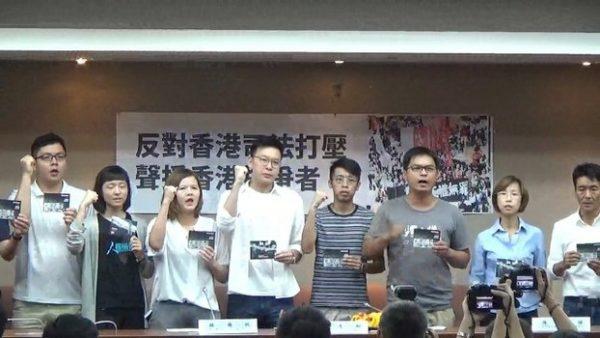 """台湾民间团体声援香港""""双学三子""""等16人被判刑坐牢的抗争者。(自由亚洲)"""