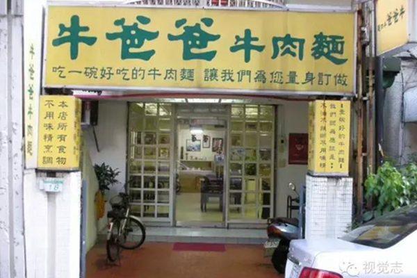 这个中国人做出了世界上最牛的牛肉面(视觉志)