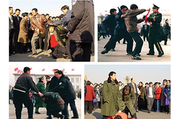 中国法轮功学员在北京上访请愿时遭警察和便衣抓捕、殴打(图片来源:明慧网)