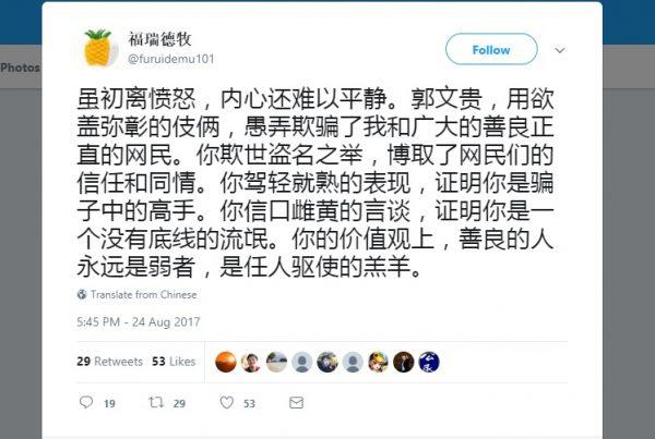 """网名""""福瑞德牧""""的耿绍宽在推特批郭文贵造假"""