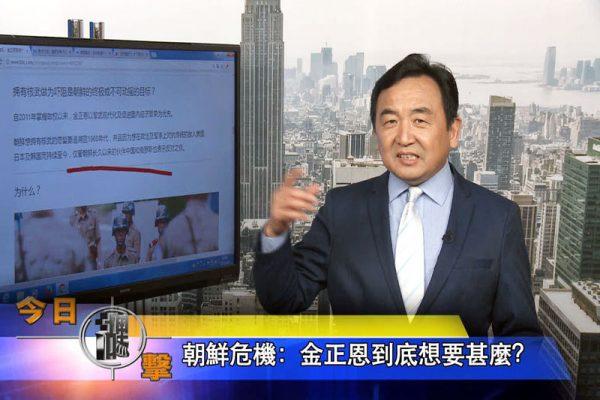 【今日点击】朝鲜危机:金正恩到底想要什么?