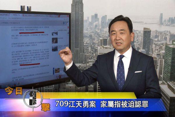 【今日点击 】709江天勇案开审:家属指被认罪 截图