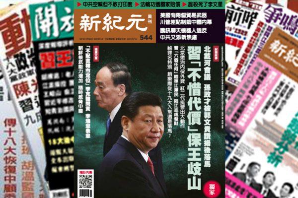 【名刊话坛】孙政才被郭文贵赞扬后落马 习「不惜代价」反击