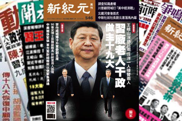 【名刊话坛】习近平提「15字方针」废除老人干政