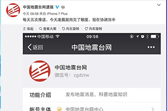 中国地震台网官方微博截图