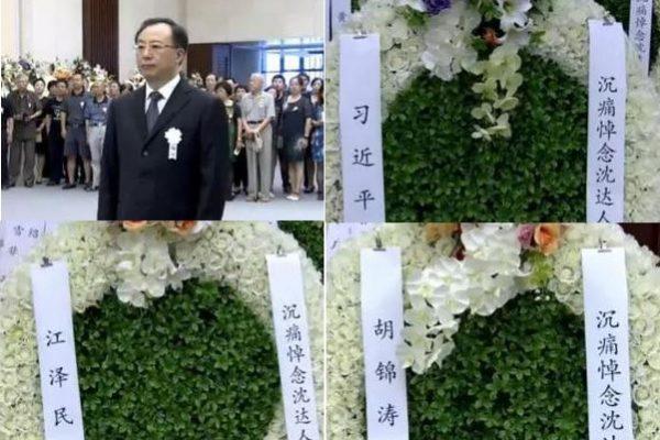 """一神秘省委书记去世 引江泽民、蔡英挺""""露面"""""""