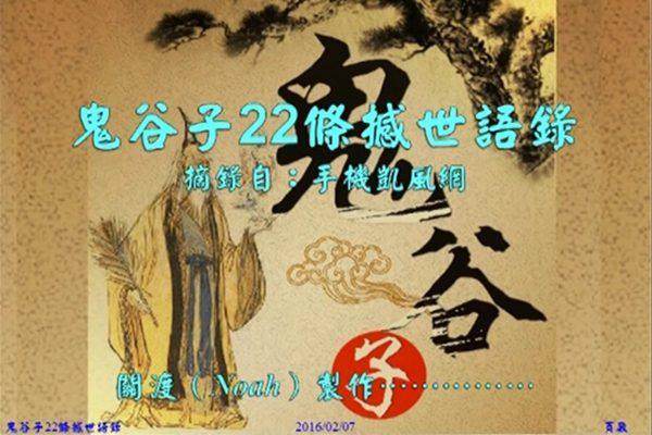 鬼谷子22条撼世语录 (图片来源:Guan Noah—youtube视频截图)