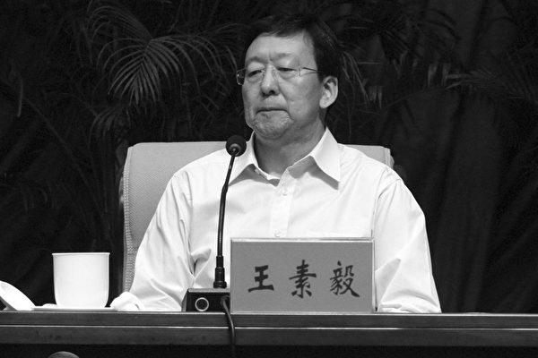 王素毅获得减刑