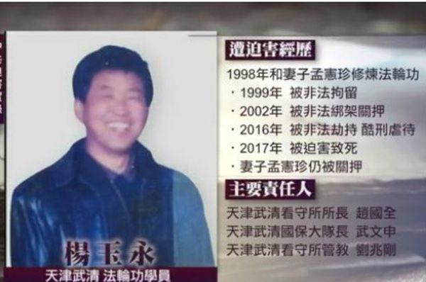 天津法轮功学员杨玉永被迫害致死家属致信人大 请求立即立案侦办