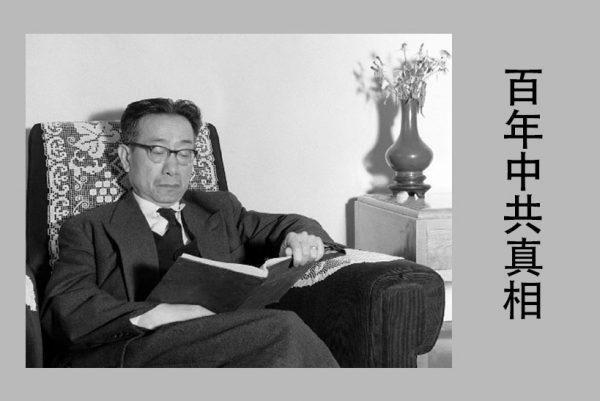 中共治下学者的悲惨命运(十四)中国现代数学之父熊庆来