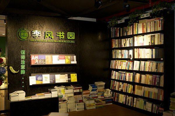 上海文化地标季风书园即将关闭 外媒:独立自由立场让当局如鲠在喉