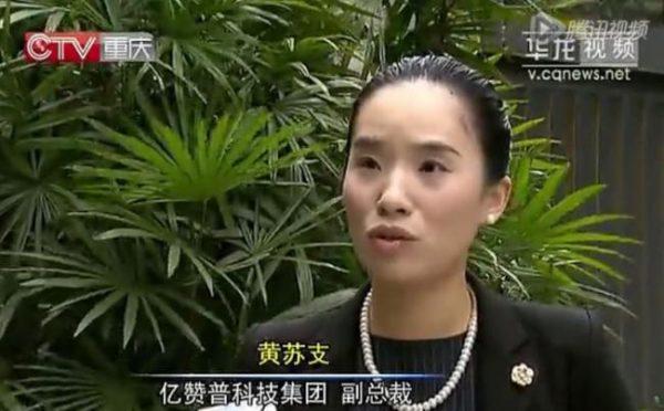 网传孙政才情妇 掌神秘公司 照片曝光