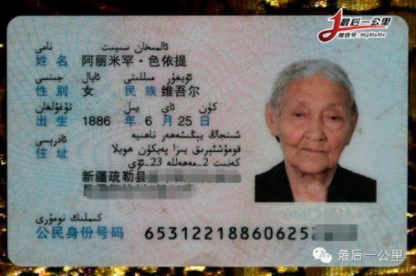 中国第一寿星阿丽米罕·色依提(图片:天山网,拍摄:赵彬)