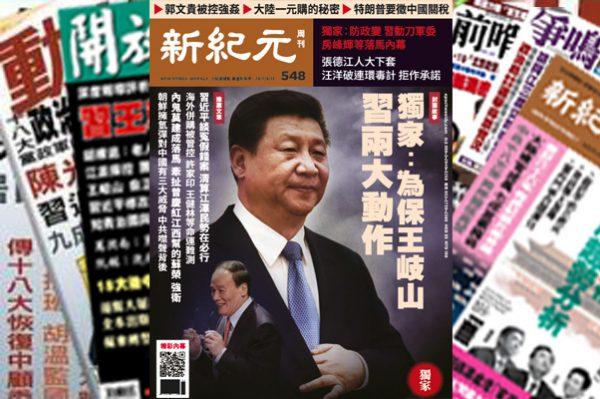 【名刊话坛】习近平谈冤假错案 法办江泽民势在必行