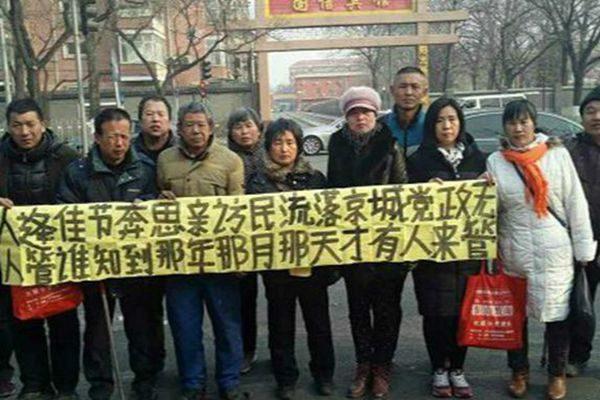中共十九大:20日开始访民将被赶出京城