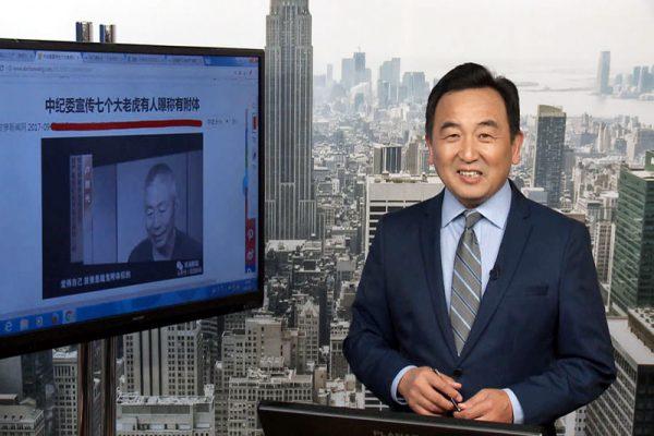 【今日点击】中纪委宣传7个大老虎有人曝称有附体