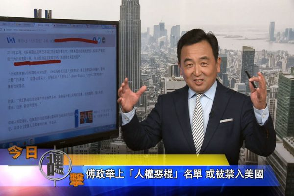 【今日点击】傅政华上〝人权恶棍〞名单 或被禁入美国