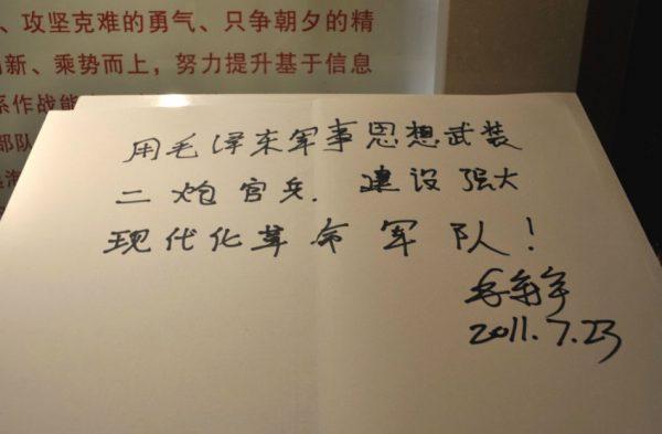 专家评毛新宇书法:自成一体(网络图片)