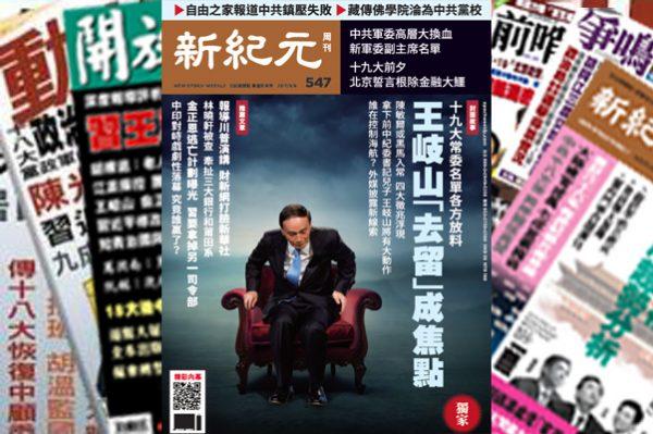 【名刊话坛】之547期新纪元周刊