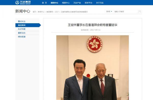 万达官网报导王健林与前香港特首董建华会面的消息