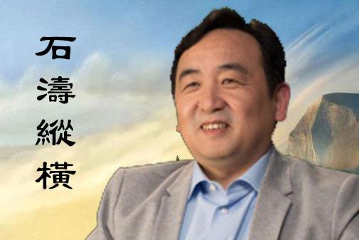 【石涛纵横】习家将夺取五军帅印