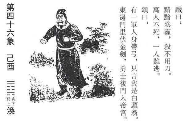 【惠虎宇专栏 】从《推背图》看中共十九大后的政局走向(一)