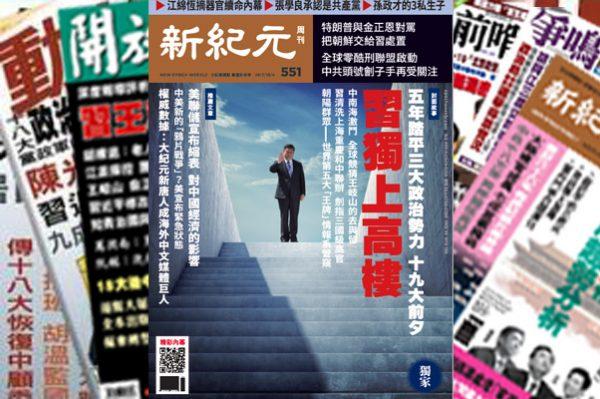【名刊话坛】踏平三大政治势力 习独上高楼