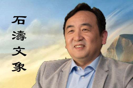 【石涛文象】习近平无人可用?