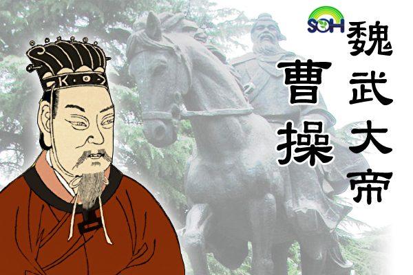 【魏武大帝曹操】第8集 危机四伏