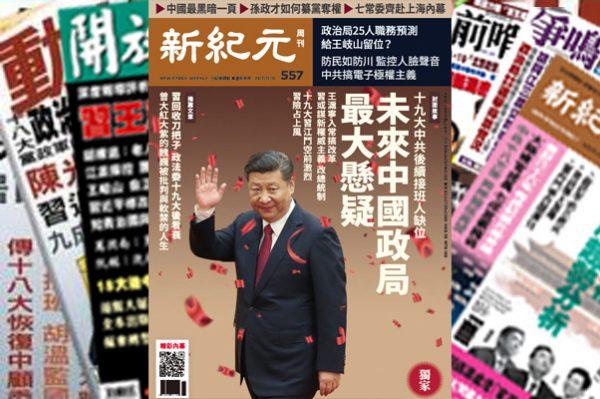 【名刊话坛】接班人缺位 中国政局最大悬疑