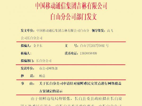 网上流传的文件显示吉林在建朝鲜难民安置点(图源:鼎盛军事)