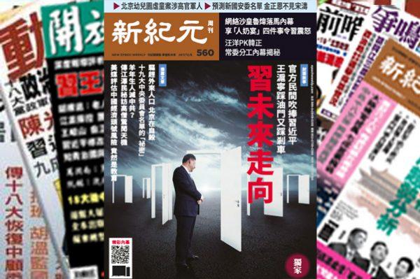 【名刊话坛】驱赶外来人口 北京在自杀