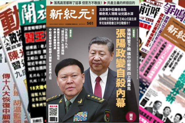【名刊话坛】北京高中低端各自危 蔡奇被骂丢人现眼