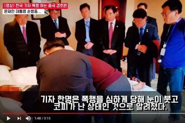 分析:记者被暴打非偶然 韩媒热播纪录片恼怒中共