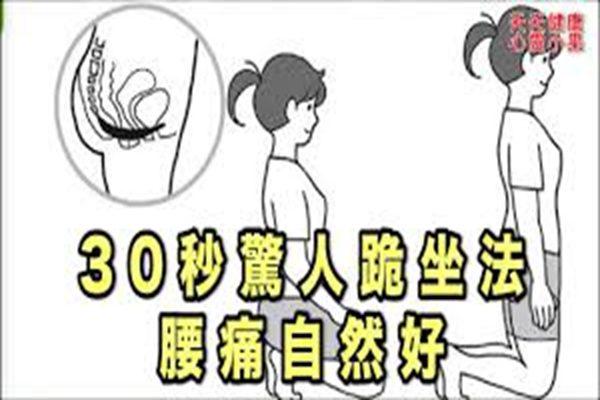 经常跪坐腰疼自然好(图片:youtube 视频截图)