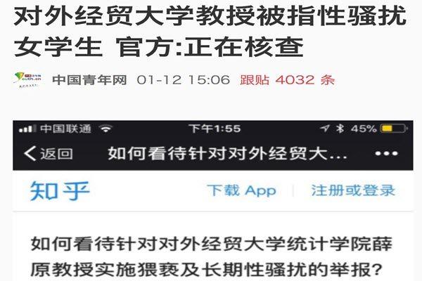 对外经贸大学女生举报该校薛姓副教授性侵。(网页截图)