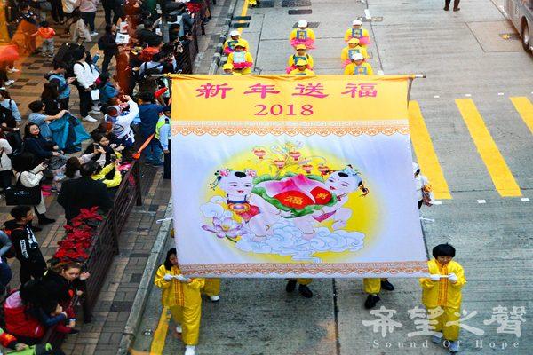 """数百名香港法轮功学员举办""""新年送福""""游行 期望来年停止迫害"""