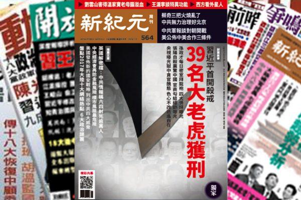 【名刊话坛】 张阳自杀震惊中国 官商勾结细节曝光