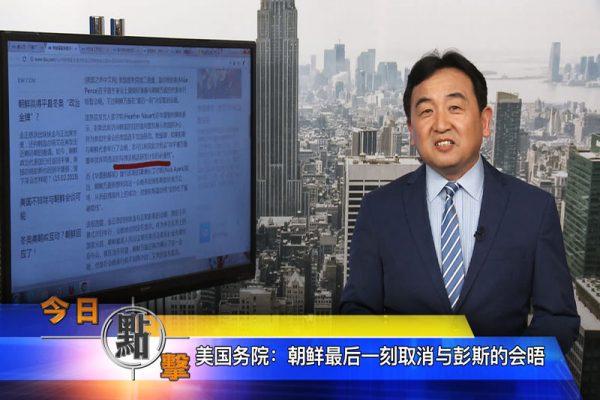 【今日点击】美国务院:朝鲜最后一刻取消与彭斯的会谈截图