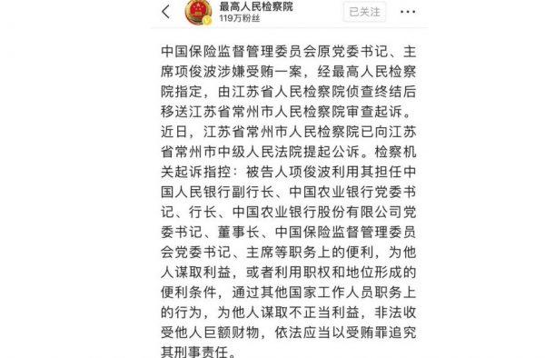 原中共保监会主席项俊波已被以受贿罪正式起诉