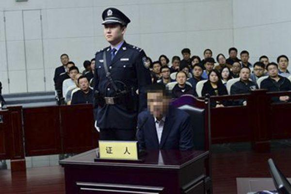 孙政才庭审中被打上马赛克的证人。(视频截图)