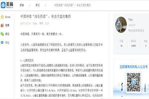 广东医生发文质疑鸿茅药酒安全性及功效 随后遭内蒙警方跨境抓捕引发关注 网络图片