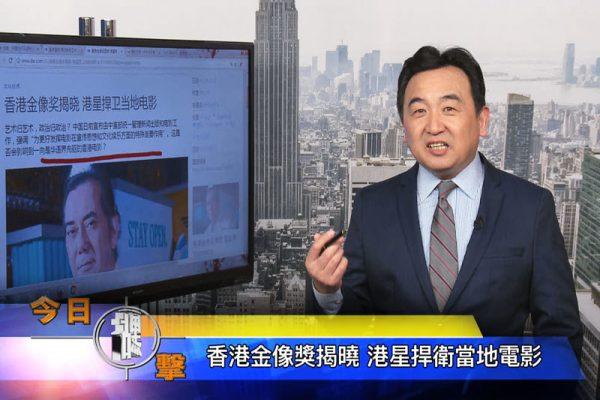 【今日点击】香港金像奖揭晓 港星捍卫当地电影截图
